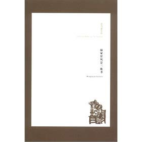 Genuine] the temperature tianjiayao landscape three books: CAO NAI QIAN