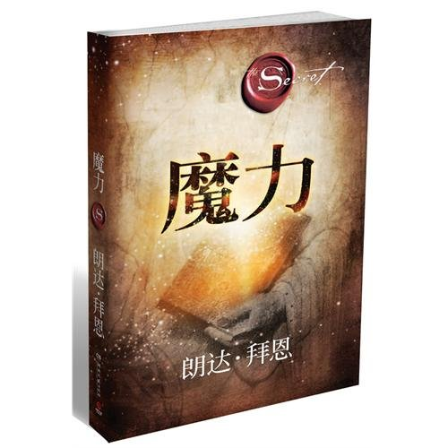 9787540457662: The Magic (Chinese Edition)