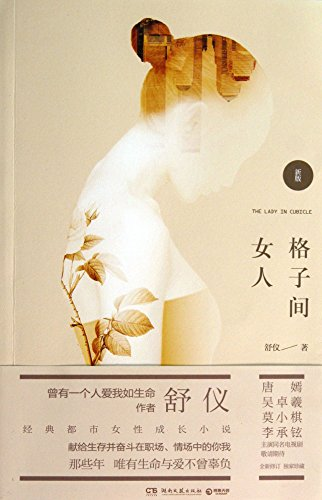 9787540458058: The Lady in Cubicle (New Edition) (Chinese Edition)