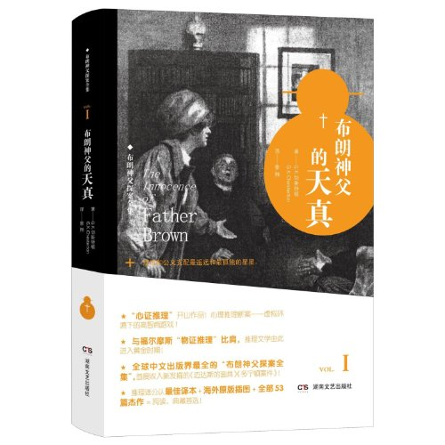 9787540458300: The Innocence of Father Brown (Chinese Edition)