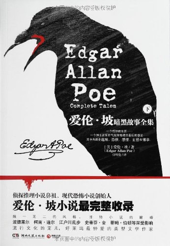 Genuine book Allan Poe Complete Works of Dark Story - Next(Chinese Edition): AI LUN. PO