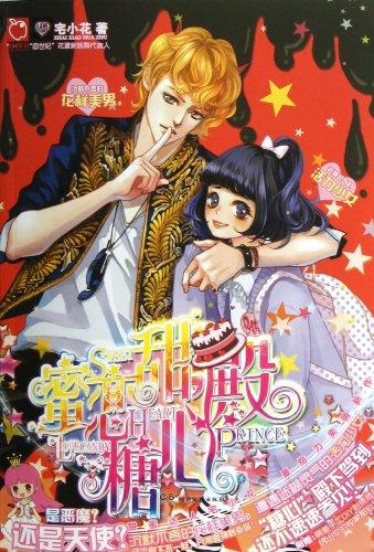 Love Sweet Honey Sugar Heart Hall(Chinese Edition): ZHAI XIAO HUA