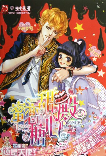 Love Sweet Honey Sugar Heart Hall(Chinese Edition): ZHAI XIAO HUA