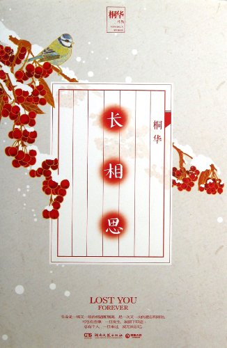 9787540460075: Eternal Love (Chinese Edition)