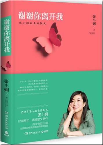 9787540460594: Thank You for Leaving Me (Chinese Edition)