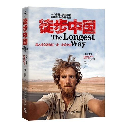Hiking Through China (Chinese Edition): Ke, Lei