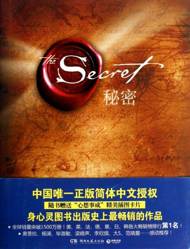 9787540461843: The Secret (Chinese Edition)