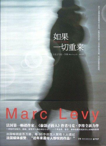 If . all over again(Chinese Edition): FA ) MA KE. LI WEI