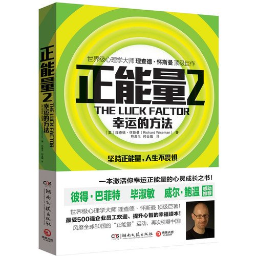 9787540462383: The Positive Energy 2: Lucky Method (Chinese Edition)