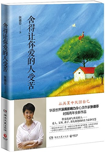 9787540463601: Let Your Beloved Suffer (Chinese Edition)
