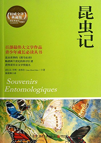 Insect ( authoritative full translation Collector's Edition - the insect world . Homer . ...