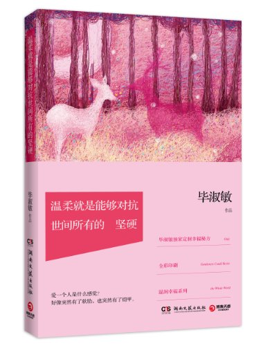 9787540465025: Gentleness is able to fight against the all of the hard thing in the world(Chinese Edition)