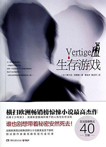 9787540465216: Vertige (Chinese Edition)