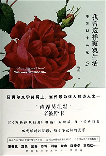 9787540465452: Poems New And Selected (Chinese Edition)