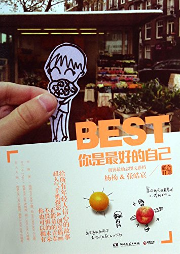 9787540466145: You Are The Best (Chinese Edition)