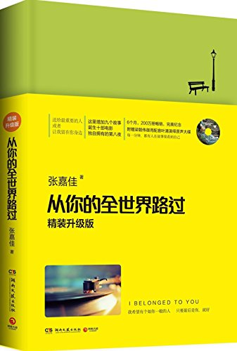 I Belonged to you(Chinese Edition): ZHANG JIA JIA
