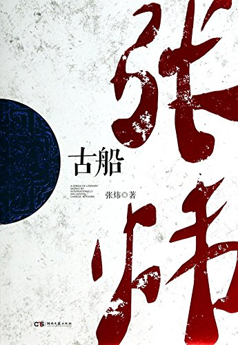 Chinese writers to the world series (first series): Old Ship(Chinese Edition): ZHANG WEI
