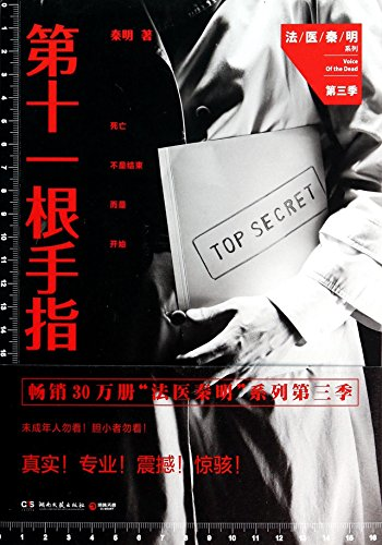 9787540466978: Top Secret (Chinese Edition)