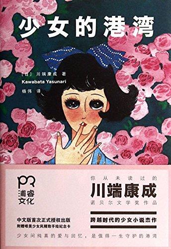 The Girl¡s Harbor (Hardcover): YI MING