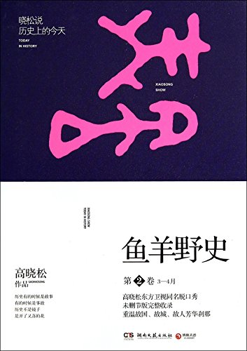9787540468361: Psuedo-history / Today in History (II) (Chinese Edition)