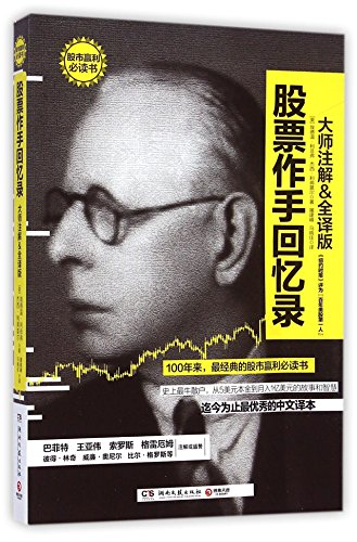The reminiscences of a stock operator (Chinese: Edwin Lefà vre