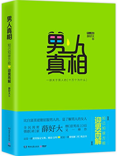 The Truth of Men: Know Yourself and Know your Man (Chinese Edition): Xue Haoda