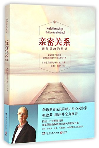 9787540471194: Relationship Bridge to the Soul (Chinese Edition)