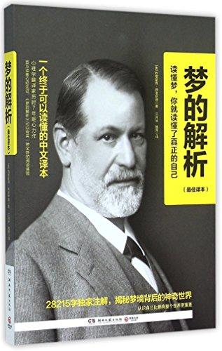 Interpretation of Dreams (Chinese Edition): Sigmund Freud