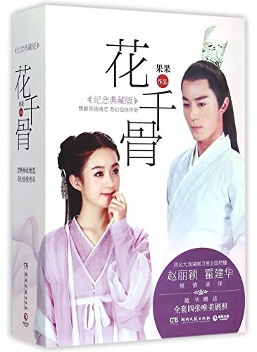 9787540471736: Faerie Blossom/Hua Qian Gu/The Day Love you (Chinese Edition)