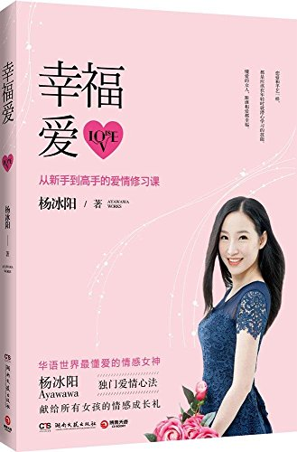 9787540472078: Love Is (Chinese Edition)