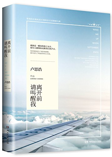 9787540472139: Wake Me Up Before You Leave (Chinese Edition)
