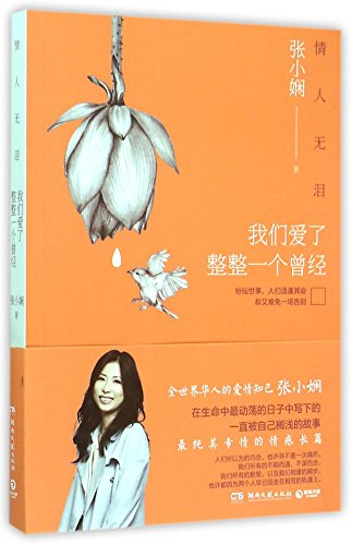 9787540472726: Lovers Have No Tears (Chinese Edition)