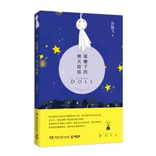 9787540473082: Sunny Doll under the eaves(Chinese Edition)