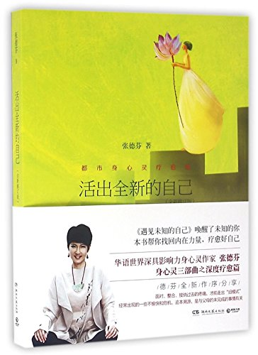 9787540475352: Live A Brand New Life (New Revised Edition) (Chinese Edition)