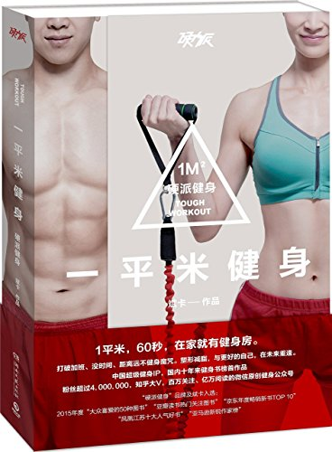One Square Meter Fitness (Chinese Edition): Bin Ka