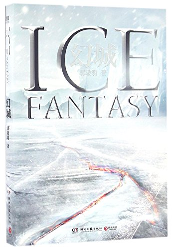 Ice Fantasy (Chinese Edition): Guo Jingming