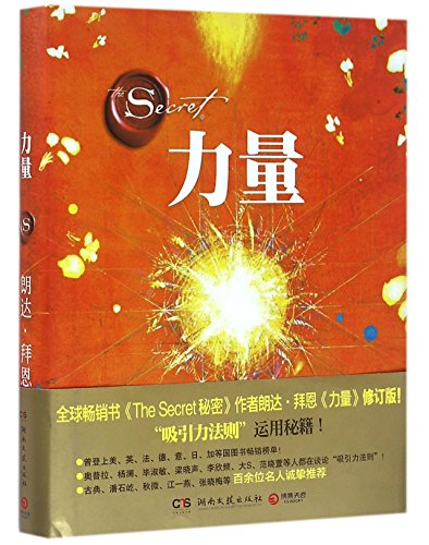The Power (Chinese Edition): Rhonda Byrne