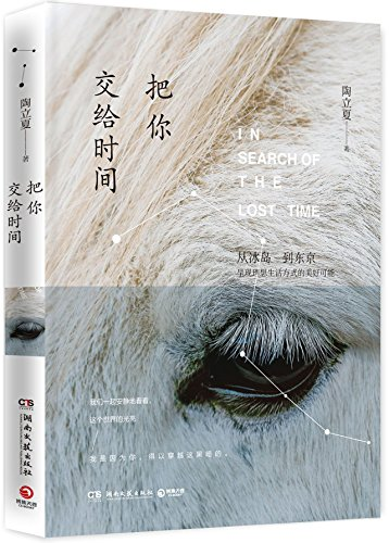 9787540476700: In Search of The Lost Time (Chinese Edition)