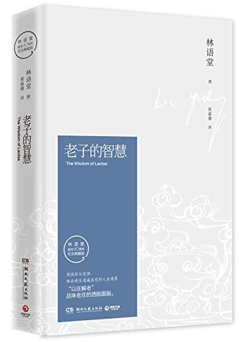 9787540477165: The Wisdom of Laotse (Chinese Edition)