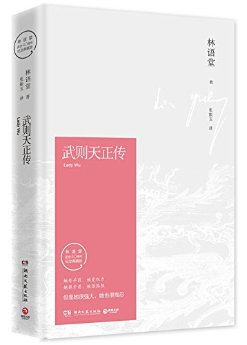 9787540477516: Lady Wu (Chinese Edition)
