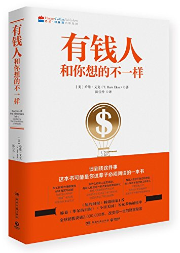 9787540477745: Secrets of the Millionaire Mind: Mastering the Inner Game of Wealth (Chinese Edition)