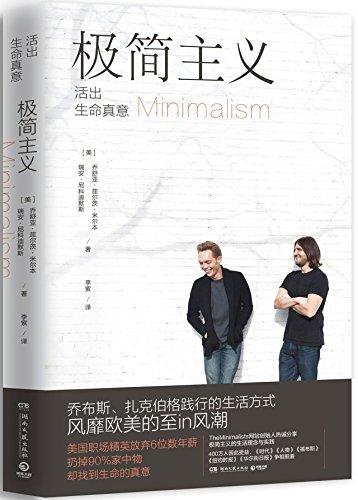 Minimalism: live a meaningful life (Chinese Edition): Joshua Fields Millburn