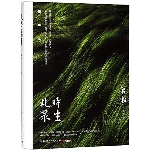 Book Cover: Life Journal of Jiang Xun