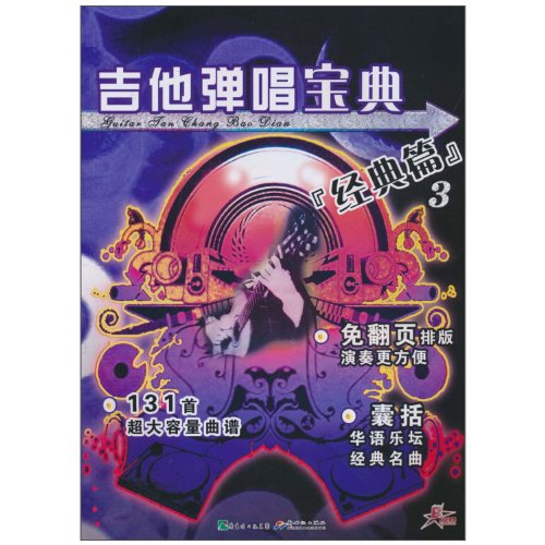 Guitar Acoustic Collection (Classic article) 3 (Paperback)(Chinese Edition): QI YUAN