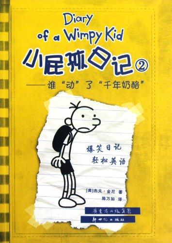Xiao Pi Hai Ri Ji (Shuang Yu: Jeff Kinney