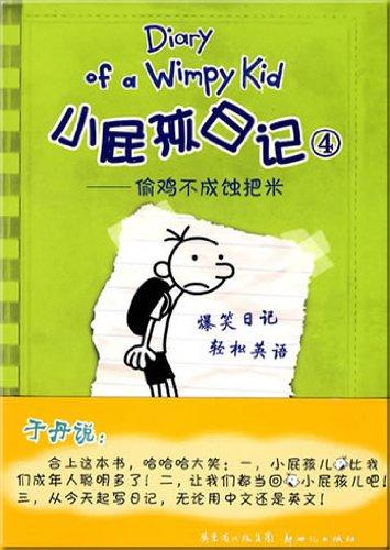 Xiao Pi Hai Ri Ji (Shuang Yu: Kinney, Jeff