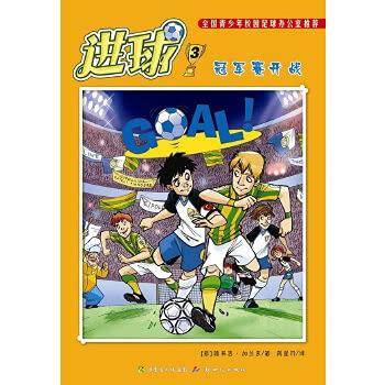 Championship war - score -3(Chinese Edition): YI) JIA LAN DUO.