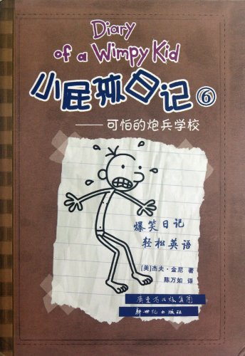 New Genuine ] kid actor terrible artillery school diary 6 Jeff Kinney 9787540543495(Chinese Edition...