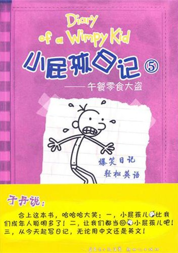 9787540543501: Diary of A Wimpy Kid 5-Lunch Thief (Chinese Edition)