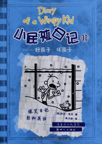 The kid actor Diary 11 - Good boy bad boy(Chinese Edition): MEI ] JIE FU ? JIN NI